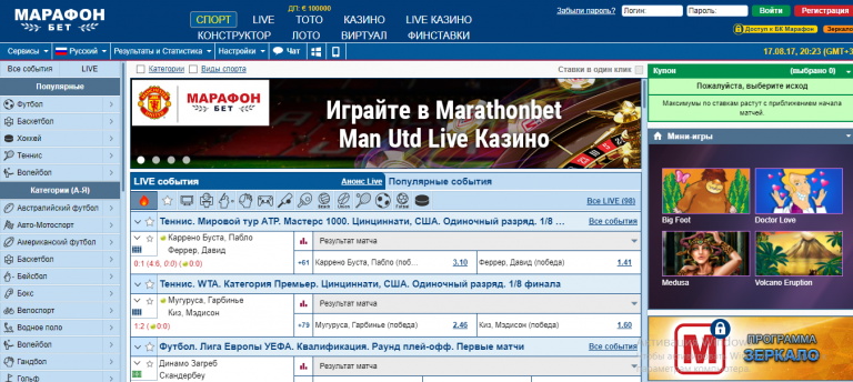 marathon casino бонус код