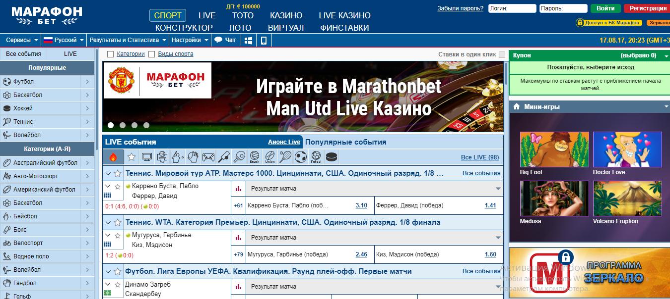 казино марафон зеркало альтернативный сайт